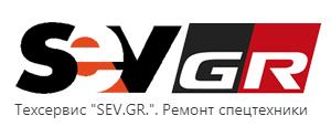 """Техсервис """"SEV.GR."""". Ремонт спецтехники"""